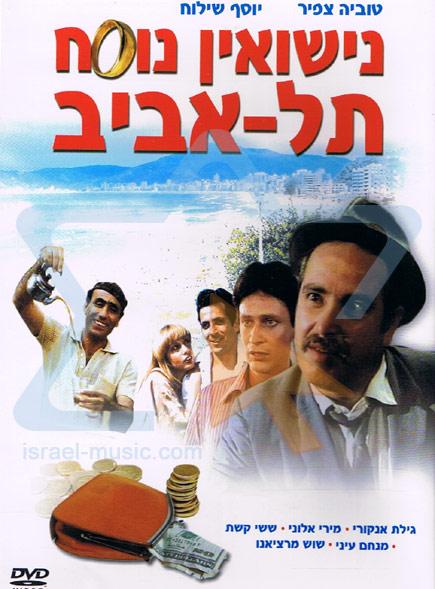Nisuin Nusah Tel Aviv - Various