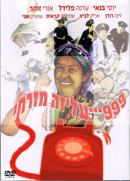 999...Aliza Mizrahi by Various
