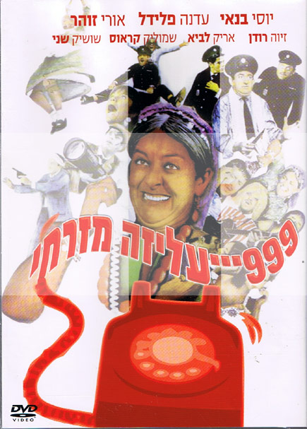 999...Aliza Mizrahi - Various