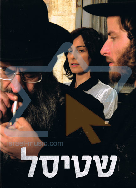 Shtisel - The Complete 1st Season - Various