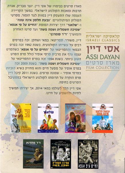 Assi Dayan Film Collection Par Various
