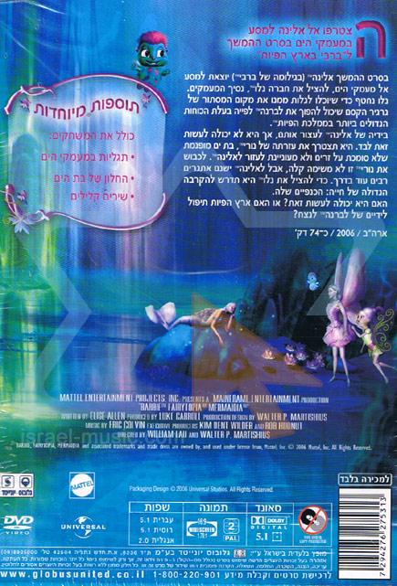 Barbie Fairytopia: Mermaidia by Various