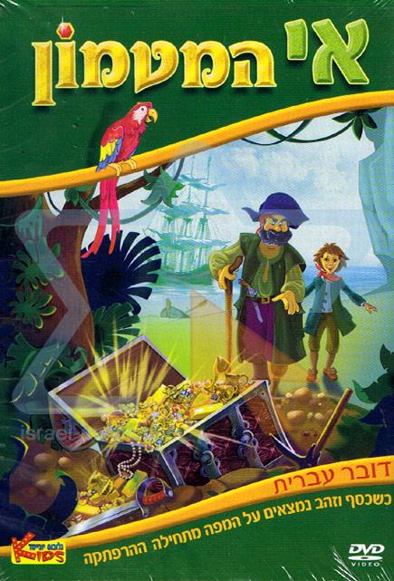 Treasure Island by Various