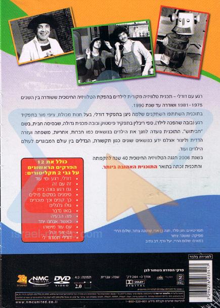 Rega Eim Dodli - 1st Collection by Various