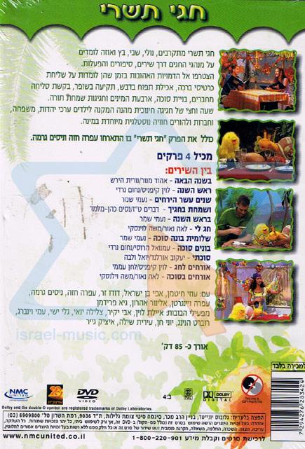 Parpar Nechmad - Tishrei Holidays by Various