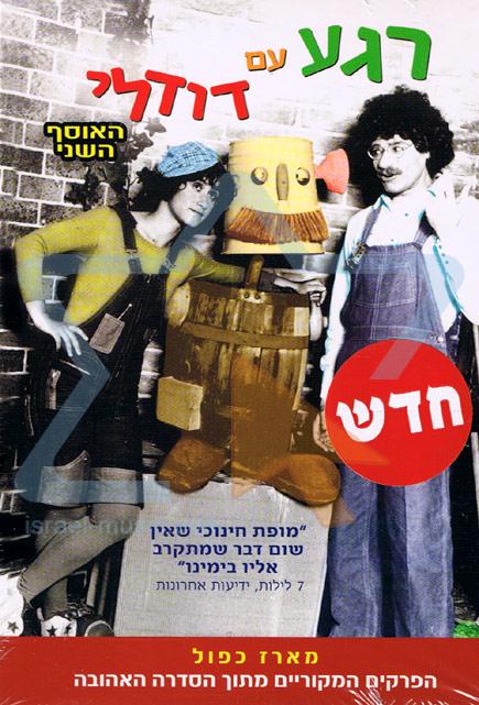 Rega Eim Dodli - 2nd Collection - Various