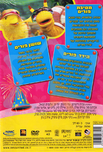 Parpar Nechmad - Purim by Various