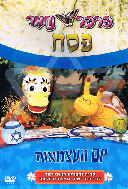 Parpar Nechmad - Passover and the Independence day Par Various