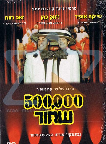 500,000 Black - Various