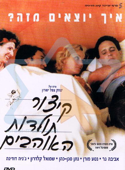 Kitzur Toldot Haohavim لـ Various
