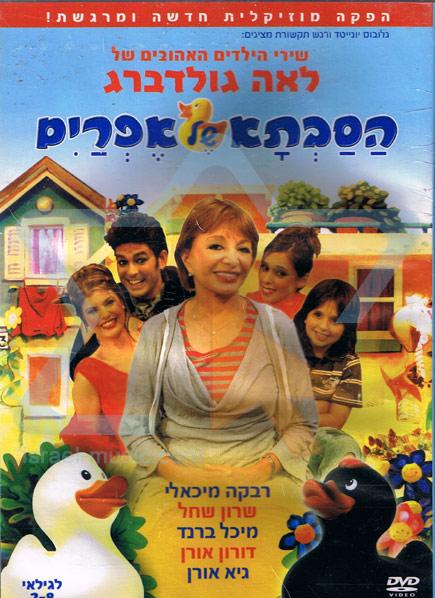 Efraim's Grandma Par Various