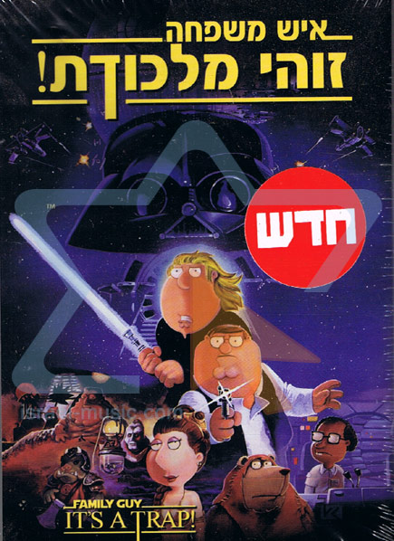 Family Guy It's A Trap! by Various