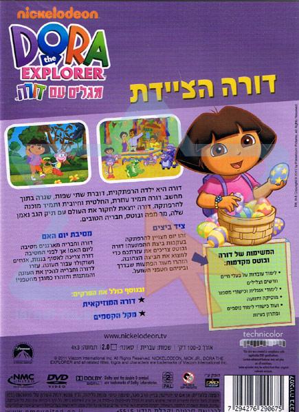 Dora the Hunter by Dora the Explorer