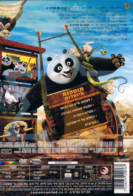 Kung Fu Panda 2 के द्वारा Various