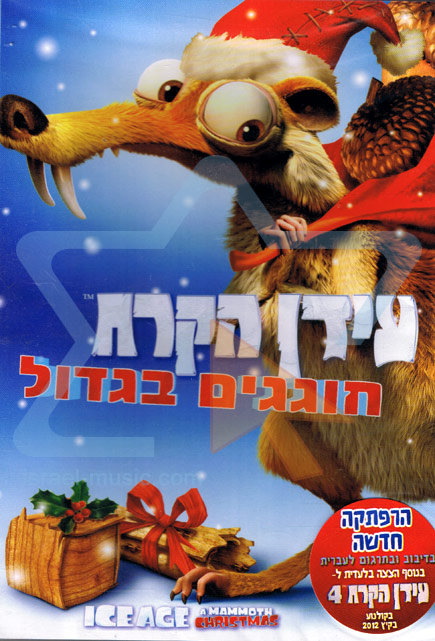 Ice Age: A Mammoth Christmas - Israel Music