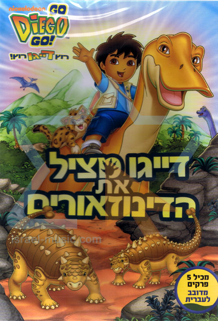 Great Dinosaur Rescue by Go Diego Go!