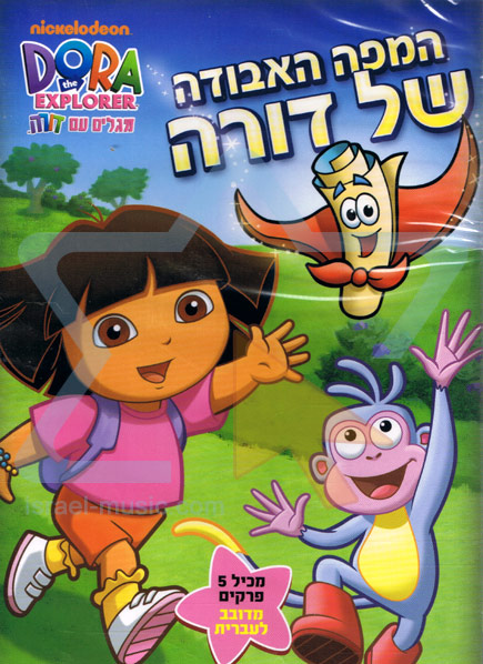 Dora's Lost Map By Dora the Explorer