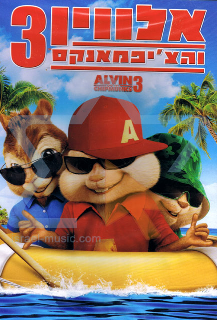 Alvin and the Chipmunks 3 by Various