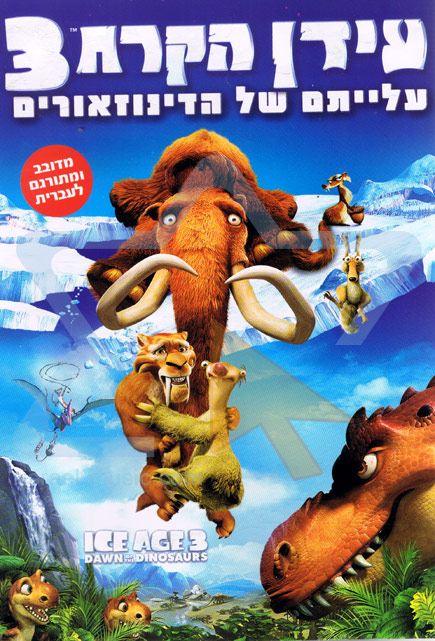 Ice Age 3: Dawn of the Dinosaurs by Various