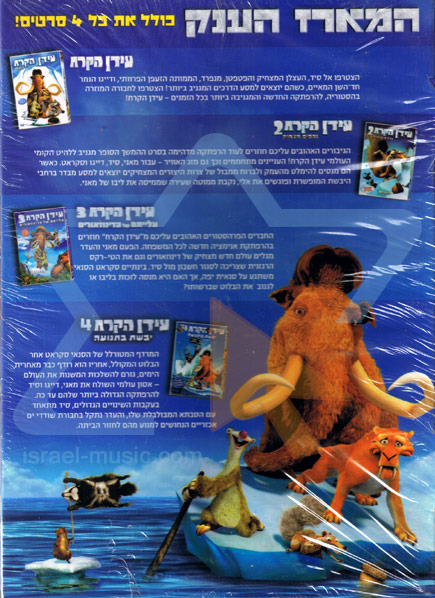 Ice Age - The Hugh Collection - Various