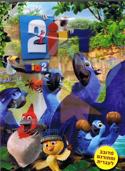 Rio 2 by Various