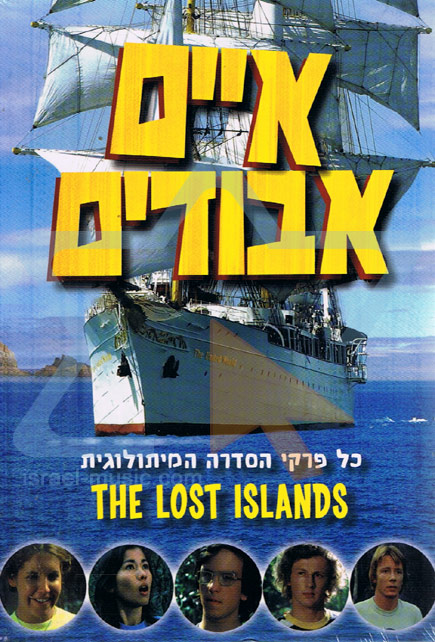 The Lost Islands by Various