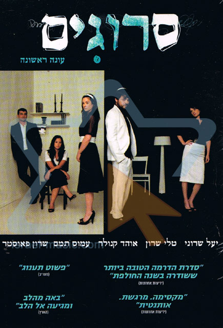Srugim - The 1st Season - Various