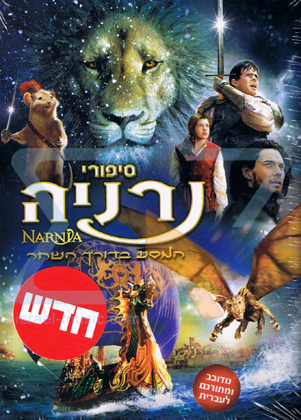 The Chronicles of Narnia: The Voyage of the Dawn Treader by Various