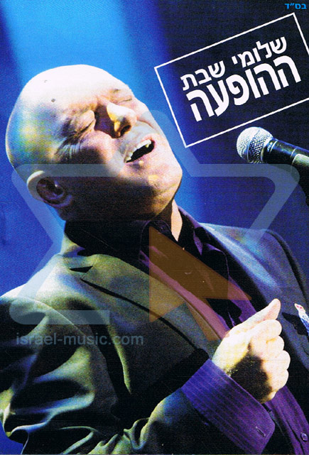 The Concert by Shlomi Shabat