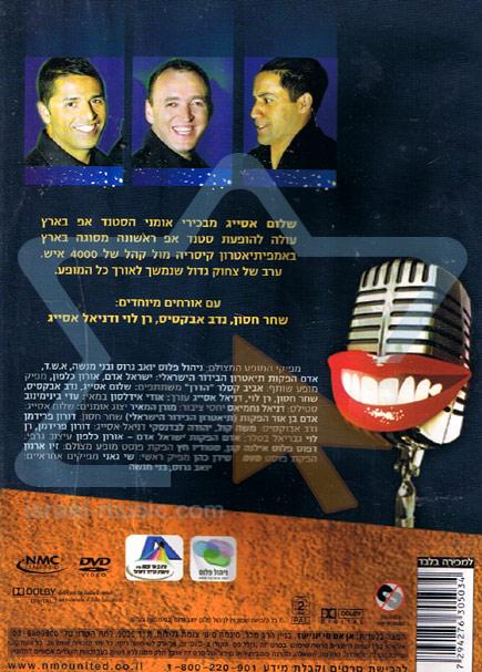 The Caesarea Show - Shalom Asayag