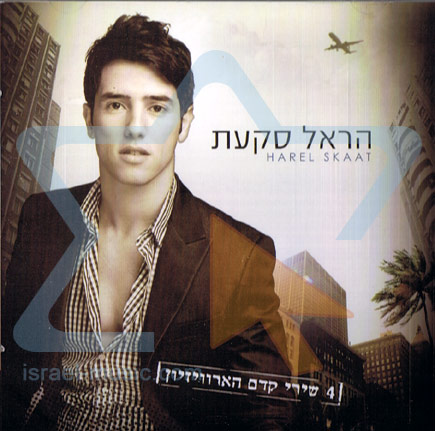 EP by Harel Skaat