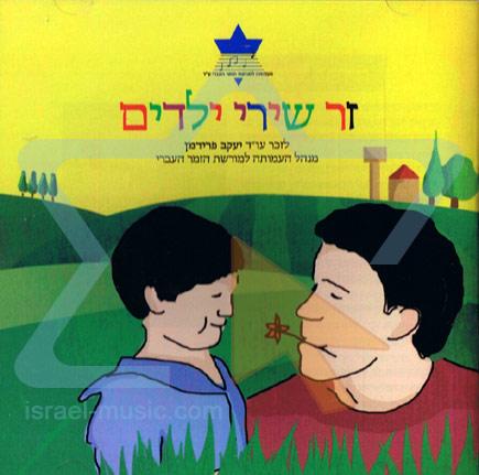 Zer Shirei Yeladim Par Various