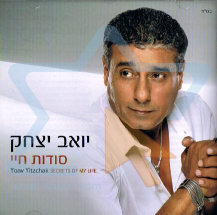Secrets of My Life by Yoav Itzhak
