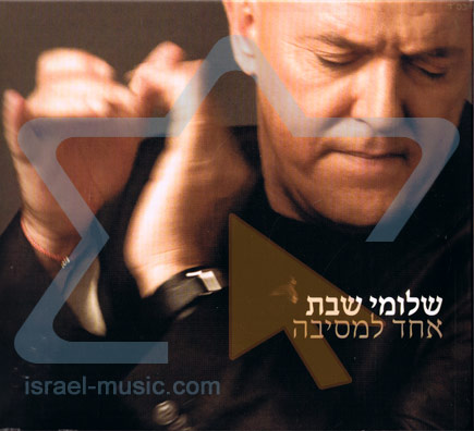 One For the Soul / One For the Party by Shlomi Shabat