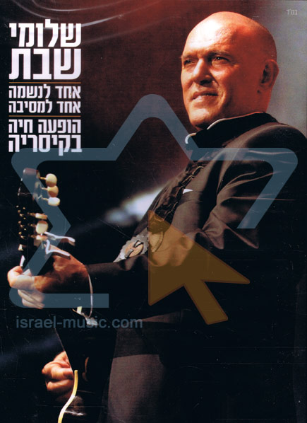 One for the Soul, One for the Party - Live in Caesarea لـ Shlomi Shabat