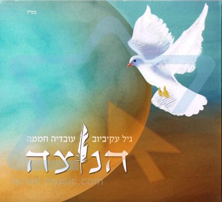 The Feather - Ovadia Hamama