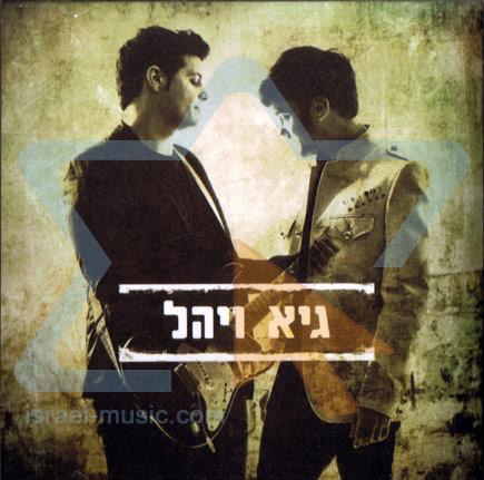 Guy & Yahel by Guy & Yahel