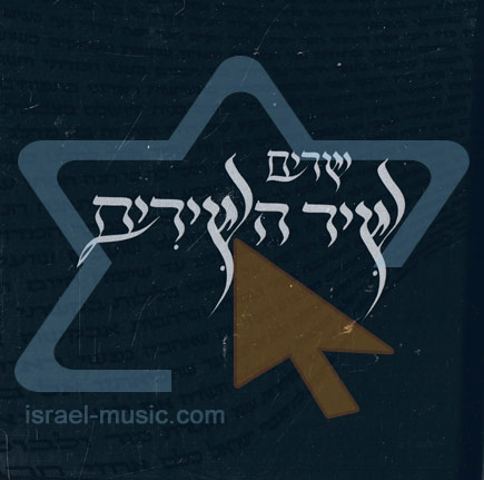 Singing Shir Hashirim by Various