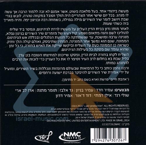 Singing Shir Hashirim by Various