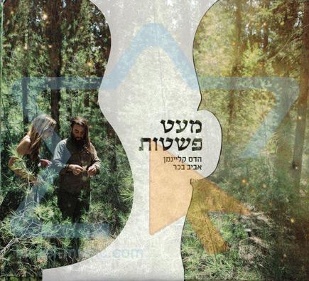 A Bit of Simplicity - Hadas Kleinman & Aviv Bachar