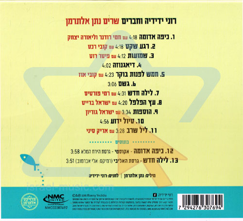 Roni Yedidia & Friends Sings Alterman Vol. 1 - Roni Yedidia