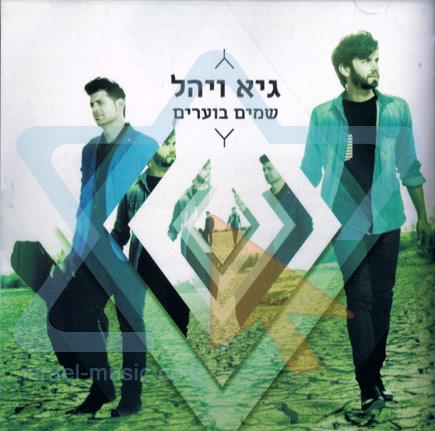 Burning Skies by Guy & Yahel