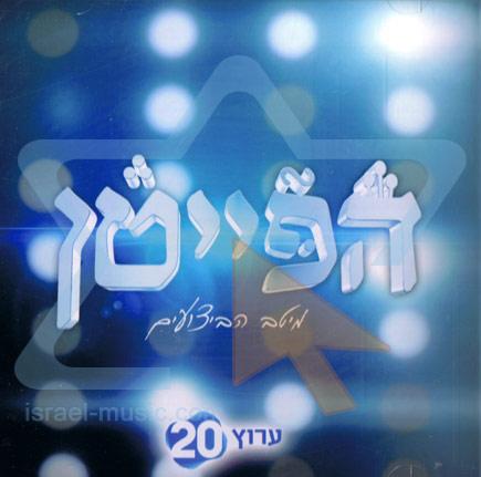 Ha'paytan by Various