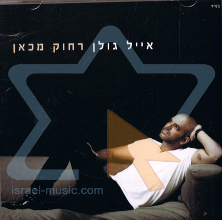 Far From Here (Rahok Mi'kan) Por Eyal Golan