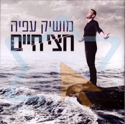 Half Life (Hatzi Haim) by Moshik Afia