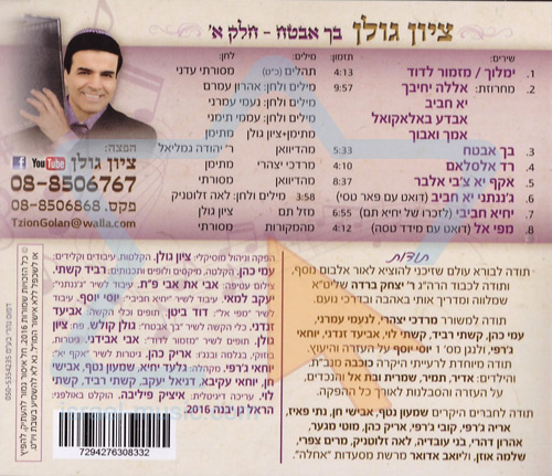 Becha Evtach - Part 1 by Zion Golan