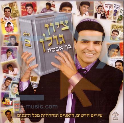 Becha Evtach - Part 2 Par Zion Golan