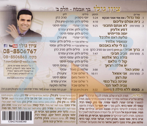 Becha Evtach - Part 2 by Zion Golan