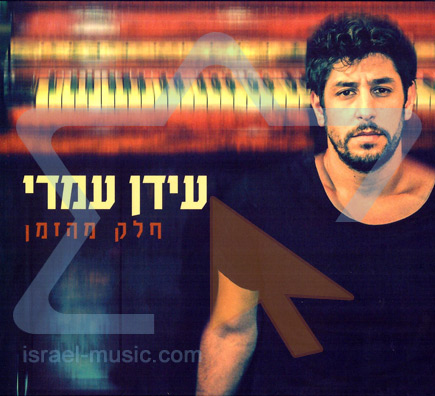 A Part-Time (Helek Me'hazman) - Idan Amedi