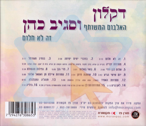 This isn't A Dream (Zeh Lo Halom) by Daklon & Sagiv Cohen